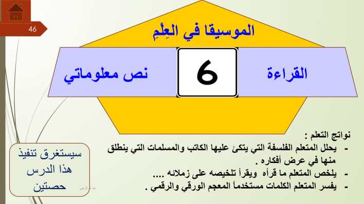 درس الموسيقا في العلم مع الاجابات لغة عربية