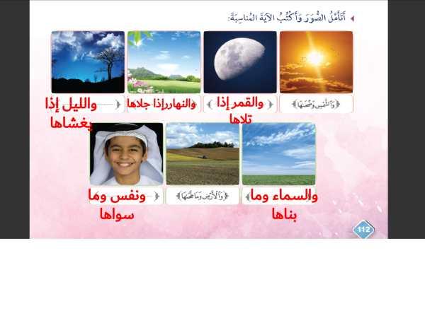 حل درس سورة الشمس تربية إسلامية