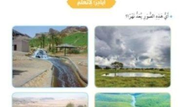 Photo of اجابة درس سورة الكوثر لمادة التربية الإسلامية الصف الأول