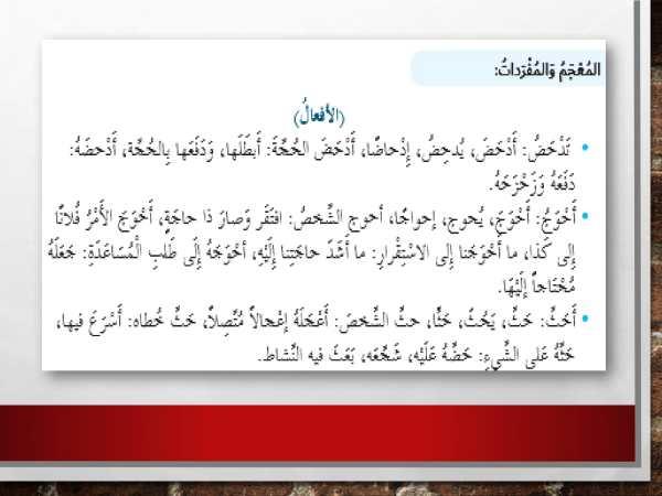 حل درس قوة الذكاء الاجتماعي لغة عربية