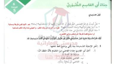 Photo of حل درس حذاء ابي القاسم الطنبوري لغة عربية الصف السادس الفصل الثالث