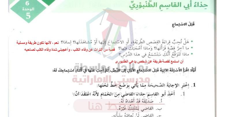 حل درس حذاء ابي القاسم الطنبوري لغة عربية الصف السادس الفصل الثالث