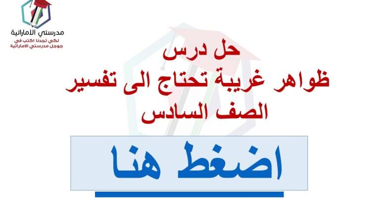 حل درس ظواهر غريبة تحتاج الى تفسير عربي سادس