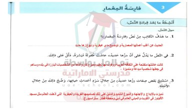 Photo of درس فارسة المعمار مع الاجابات عربي سادس