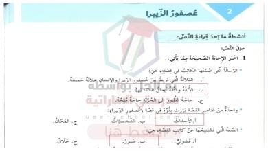 حل درس عصفور الزيبرا سابع عربي