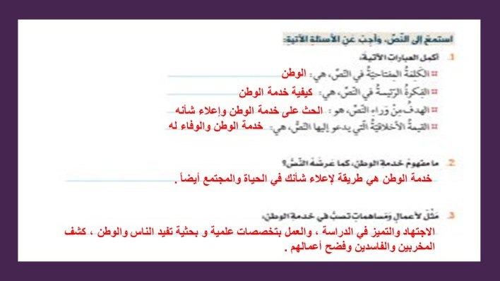 حل درس كيف أخدم وطني للصف التاسع لغة عربية