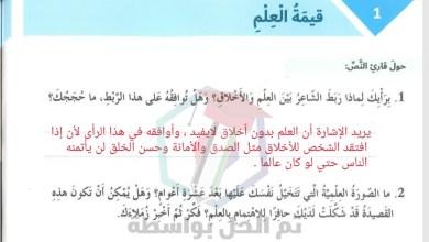 Photo of حل درس قيمة العلم لغة عربية الصف السادس الفصل الثالث