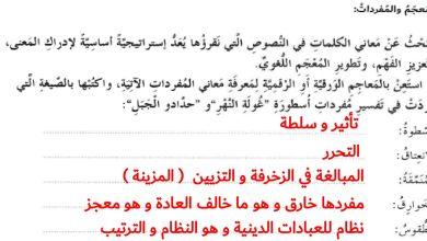 Photo of حل درس الاساطير للصف الثامن عربي