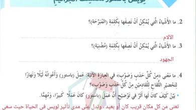 Photo of حل درس لويس باستور لغة عربية الصف السادس الفصل الثالث