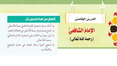 Photo of حل درس الامام الشافعي للصف الثامن مادة التربية الاسلامية