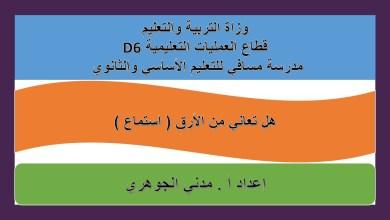 Photo of اجابة درس هل تعاني من الأرق لمادة اللغة العربية الصف العاشر