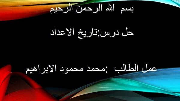 حل درس تاريخ الأعداد لغة عربية