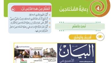 Photo of اجابة درس رعاية المحتاجين لمادة التربية الإسلامية الصف الثالث