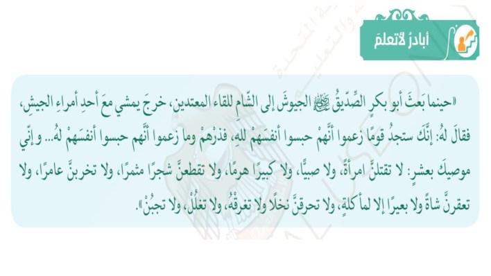 درس الجهاد في سبيل الله (2) مع الاجابات تربية إسلامية