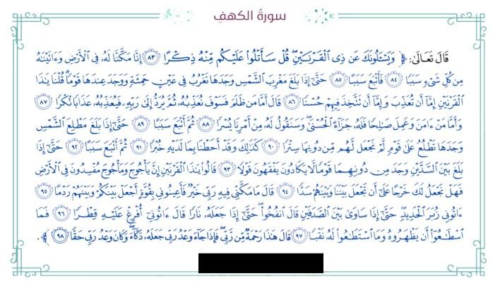 درس ذو القرنين الرجل الصالح مع الاجابات تربية إسلامية
