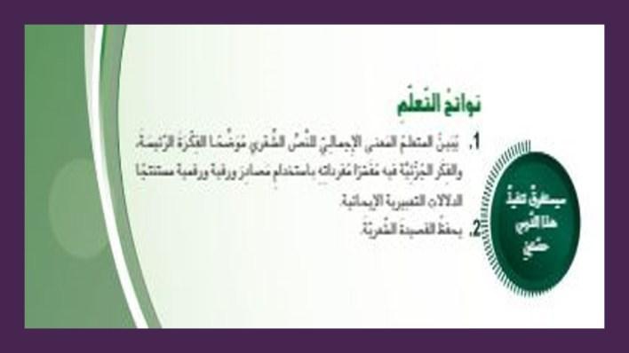 درس خواطر الغروب مع الاجابات لغة عربية