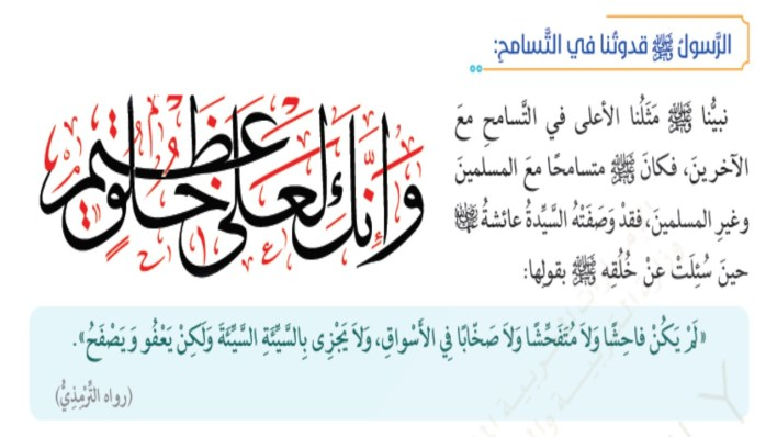 درس التسامح مع الاجابات تربية إسلامية