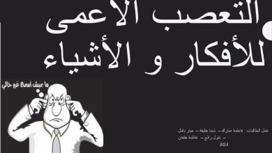 Photo of حل درس التعصب الأعمى للأفكار والاشياء عربي ثامن
