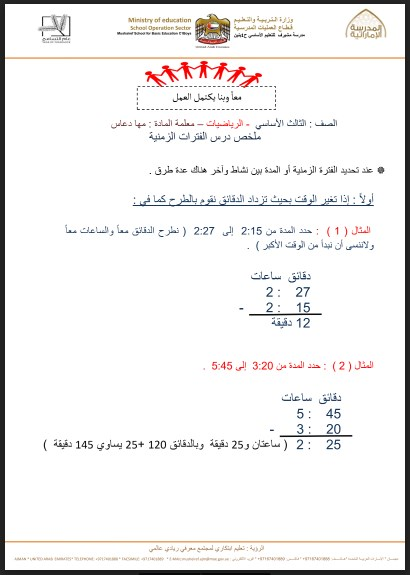 ملخص درس الفترات الزمنية رياضيات صف ثالث فصل ثالث