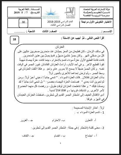 امتحان تجريبي مراجعة لغة عربية صف ثالث فصل ثالث