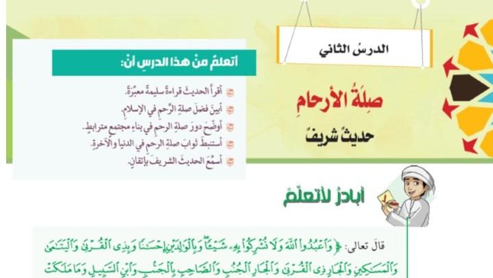 حل درس صلة الارحام تربية اسلامية الصف الثامن الفصل الثالث