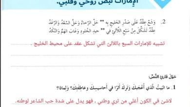 حل درس الإمارات نبض روحي وقلبي عربي ثامن