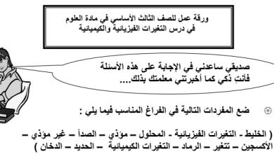 Photo of ورق عمل التغيرات الفيزيائية والكيميائية علوم صف ثالث فصل ثالث