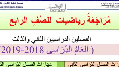 Photo of ملزمة رياضيات فصل ثاني وثالث صف رابع