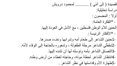 Photo of دراسة تحليلية خاصة لقصيدة ( إلى أمّي ) محمود درويش لغة عربية صف ثاني عشر فصل ثالث