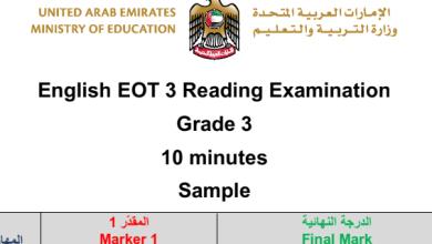 Photo of نموذج امتحان قراءة مع الأجوبة لغة إنجليزية صف ثالث فصل ثالث