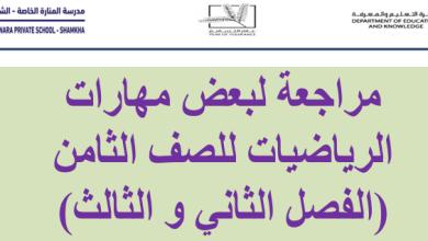 Photo of مذكرة مراجعة لبعض مهارات الفصل الثاني والثالث رياضيات صف ثامن