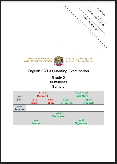 نموذج امتحان استماع لغة إنجليزية صف ثالث فصل ثالث