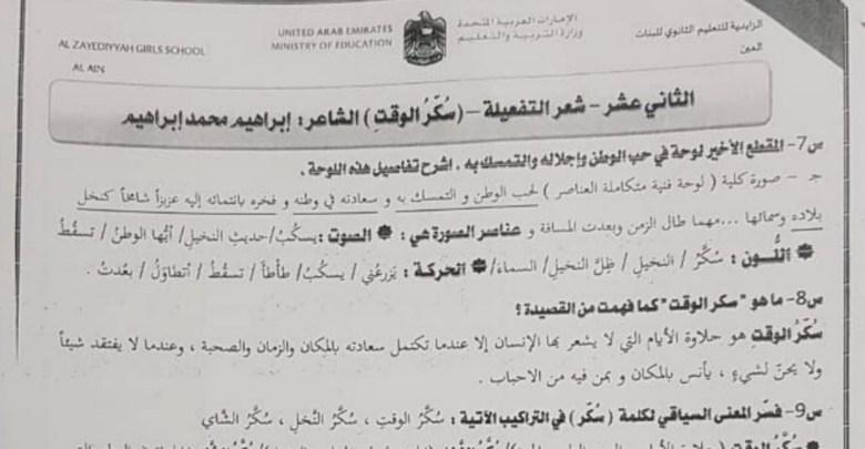 استجابة قصيدة سكر الوقت لغة عربية صف ثاني عشر فصل ثالث