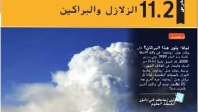 حل درس الزلازل و البراكين الصف السابع الفصل الثالث
