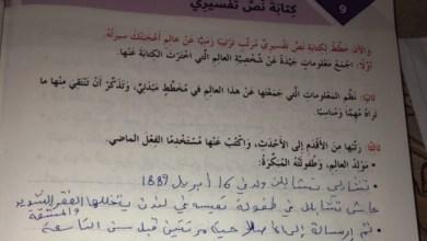Photo of حل كتابة نص تفسيري معلومات عن شخصية لغة عربية سادس