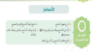 Photo of حل درس التسامح تربية إسلامية الصف العاشر الفصل الثالث