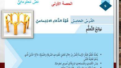 Photo of حل درس قوة الذكاء الاجتماعي لغة عربية صف سادس فصل ثالث