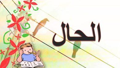 Photo of ملف لشرح (الحال) لغة عربية صف ثامن فصل ثالث