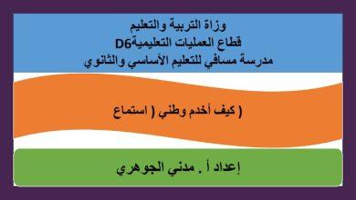 Photo of حل درس الاستماع كيف أخدم وطني لغة عربية صف تاسع فصل ثالث