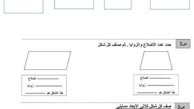 Photo of امتحان قصير درس الهندسة رياضيات صف ثالث فصل ثالث
