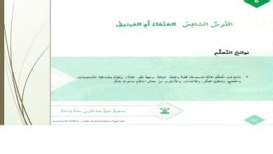 Photo of حل درس العنقاء والفينيق لغة عربية الصف الثامن الفصل الثالث