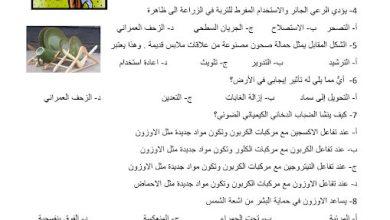 Photo of أوراق عمل علوم صف سادس فصل ثالث