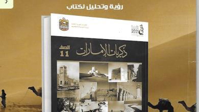 Photo of حلول كامل الكتاب دراسات اجتماعية صف حادي عشر فصل أول