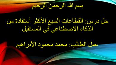Photo of حل درس القطاعات السبعة الأكثر استفادة من الذكاء الاصطناعي في المستقبل لغة عربية الصف العاشر الفصل الثالث