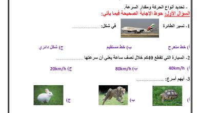 Photo of ورقة عمل الموقع والحركة علوم صف ثالث فصل ثالث