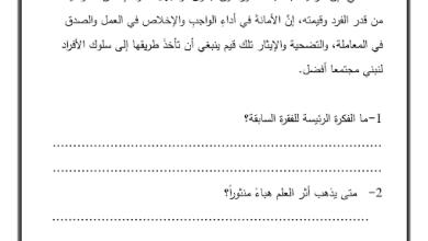 Photo of مذكرة شاملة لمهارات الفصل الثالث لغة عربية صف سادس