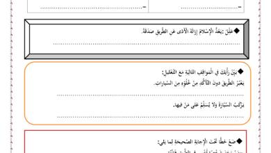Photo of ورقة عمل آٓداب الطريق تربية إسلامية صف خامس فصل ثالث