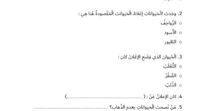 Photo of امتحان استماع نص إعلان في الغابة لغة عربية صف ثالث فصل ثالث