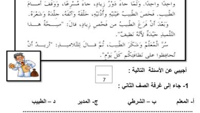 Photo of مسوحات قرائية لغة عربية صف أول فصل ثالث