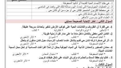 Photo of أوراق عمل درس الأحافير علوم صف ثامن فصل ثالث